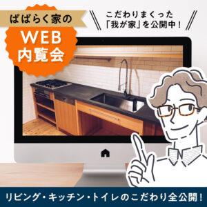 ぱぱらく家のWEB内覧会